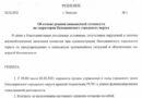 РЕШЕНИЕ об отмене режима функционирования повышенной готовности на территории Находкинского городского округа