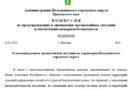 РЕШЕНИЕ о введении режима чрезвычайной ситуации на территории Находкинского городского округа