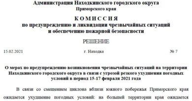 РЕШЕНИЕ о мерах по предупреждению возникновения чрезвычайных ситуаций на территории Находкинского городского округа в связи с угрозой резкого ухудшения погодных условий в период 15-17 февраля 2021 года