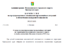 РЕШЕНИЕ об организации мероприятий по предупреждению распространения новой коронавирусной инфекции на территории Находкинского городского округа