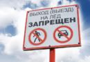 РЕШЕНИЕ о  мерах по предупреждению чрезвычайных ситуаций на водных объектах Находкинского городского округа и запрещении выхода на лед в весенний период 2021 года