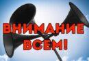 Техническая проверка системы оповещения в Находке в среду, 03 марта