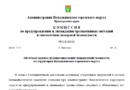 РЕШЕНИЕ № 18 о отмене режима функционирования повышенной готовности на территории Находкинского городского округа