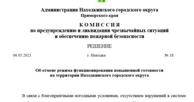 РЕШЕНИЕ о отмене режима функционирования повышенной готовности на территории Находкинского городского округа