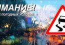 РЕШЕНИЕ о мерах по предупреждению возникновения чрезвычайных ситуаций на территории Находкинского городского округа в связи с угрозой резкого ухудшения погодных условий 05 мая 2021 года