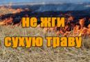 РЕШЕНИЕ о прохождении весеннего пожароопасного периода на территории Находкинского городского округа в 2021 году