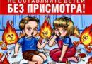 РЕШЕНИЕ об организации мероприятий по недопущению гибели и травмирования детей на пожарах на территории Находкинского городского округа