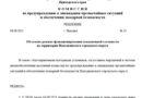 РЕШЕНИЕ  № 20 об отмене режима функционирования повышенной готовности на территории Находкинского городского округа