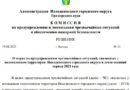 РЕШЕНИЕ  № 31 о мерах по предупреждению чрезвычайных ситуаций, связанных с  подтоплением территории Находкинского городского округа в летне-осенний период 2021 года